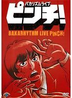 バカリズムライブ「ピンチ!」