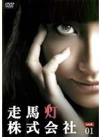 走馬灯株式会社 vol.01