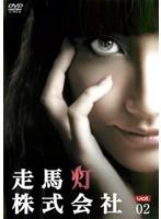 走馬灯株式会社 vol.02