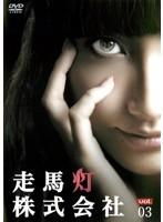 走馬灯株式会社 vol.03