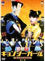 好好!キョンシーガール ~東京電視台戦記~ 1