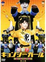 好好!キョンシーガール ~東京電視台戦記~ 2