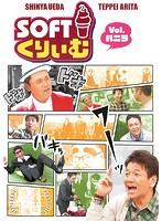 ソフトくりぃむ Vol.バニラ