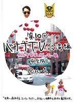 第10回 バナナTV~台湾編 イマドキ女子のビューティー旅~【完全版】 DISC-1