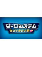 ダークシステム 恋の王座決定戦 Vol.2