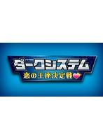 ダークシステム 恋の王座決定戦 Vol.3
