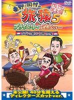 東野・岡村の旅猿5 プライベートでごめんなさい…カンボジア・穴場リゾートの旅 ワクワク編 プレミアム完全版