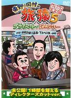 東野・岡村の旅猿5 プライベートでごめんなさい…箱根日帰り温泉・下みちの旅 プレミアム完全版