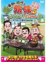 東野・岡村の旅猿5 プライベートでごめんなさい…木下プロデュース 軽井沢・BBQの旅 プレミアム完全版