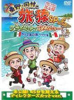 東野・岡村の旅猿SP&6 プライベートでごめんなさい… カリブ海の旅 1 ワクワク編 プレミアム完全版