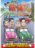 東野・岡村の旅猿SP&6 プライベートでごめんなさい… カリブ海の旅 2 ハラハラ編 プレミアム完全版