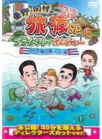 東野・岡村の旅猿SP&6 プライベートでごめんなさい… カリブ海の旅 3 ルンルン編 プレミアム完全版
