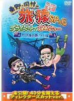 東野・岡村の旅猿SP&6 プライベートでごめんなさい… カリブ海の旅 4 ウキウキ編 プレミアム完全版