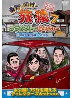 東野・岡村の旅猿7 プライベートでごめんなさい… 茨城 日帰り温泉・下みちの旅 プレミアム完全版