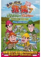 東野・岡村の旅猿7 プライベートでごめんなさい… ジミープロデュース 富士宮・ピクニックの旅&すき焼きで慰労会