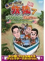 東野・岡村の旅猿7 プライベートでごめんなさい…マレーシアでオランウータンを撮ろう!の旅 ワクワク編 プレミアム完全版