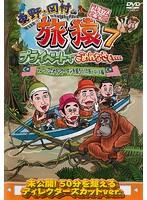 東野・岡村の旅猿7 プライベートでごめんなさい…マレーシアでオランウータンを撮ろう!の旅 ドキドキ編 プレミアム完全版