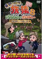 東野・岡村の旅猿8 プライベートでごめんなさい…北海道・知床 ヒグマを観ようの旅 プレミアム完全版