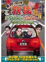 東野・岡村の旅猿8 プライベートでごめんなさい… 高尾山・下みちの旅 プレミアム完全版