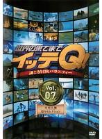 世界の果てまでイッテQ! Vol.7 <宮川大輔・祭りセレクション>