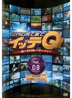 世界の果てまでイッテQ! Vol.8 <出川哲朗・男の挑戦シリーズセレクション>
