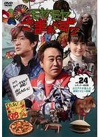 モヤモヤさまぁ~ず2 Vol.24