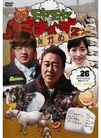 モヤモヤさまぁ~ず2 Vol.26