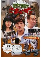 モヤモヤさまぁ~ず2 Vol.27