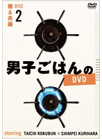 男子ごはんのDVD Disc2 麺&丼編