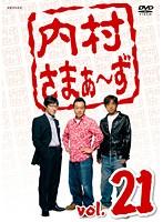 内村さまぁ~ず vol.21