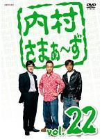 内村さまぁ~ず vol.22