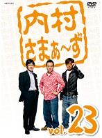 内村さまぁ~ず vol.23