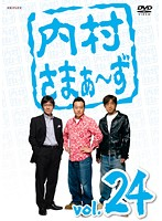 内村さまぁ~ず vol.24