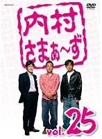 内村さまぁ~ず vol.25