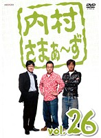 内村さまぁ~ず vol.26