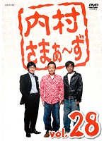 内村さまぁ~ず vol.28