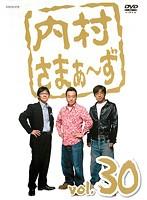 内村さまぁ~ず vol.30