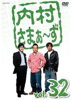 内村さまぁ~ず vol.32