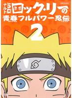 ナルトSD「ロック・リーの青春フルパワー忍伝」 2
