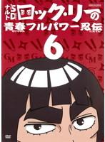ナルトSD「ロック・リーの青春フルパワー忍伝」 6