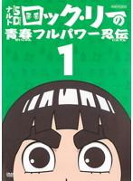 ナルトSD「ロック・リーの青春フルパワー忍伝」 1