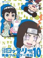 ナルトSD「ロック・リーの青春フルパワー忍伝」 10