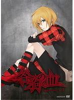 咎狗の血 3