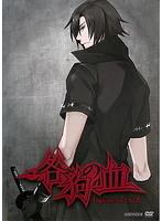 咎狗の血 6