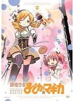 魔法少女まどか☆マギカ 2