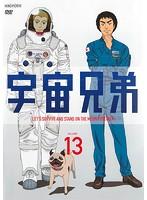 宇宙兄弟 VOLUME 13