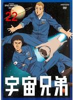 宇宙兄弟 VOLUME 22