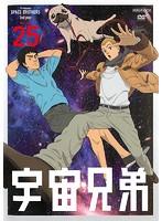 宇宙兄弟 VOLUME 25