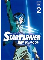 STAR DRIVER 輝きのタクト Volume2