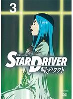 STAR DRIVER 輝きのタクト Volume3